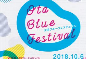 2018.10.6 「太田ブルーフェスティバル」