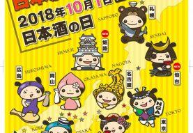 日本酒ゴーアラウンド2018