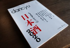dancyu 日本酒2020