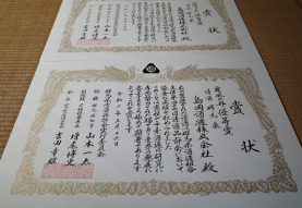 第47回 群馬県清酒鑑評会
