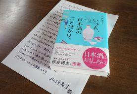 面白い日本酒本です